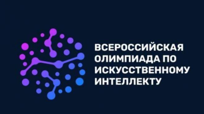 Вебинар для педагогов и участников Олимпиады по искусственному интеллекту