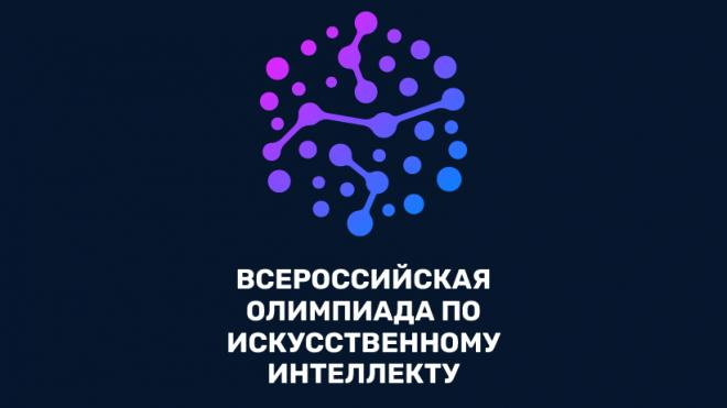 Дан старт Всероссийской Олимпиаде по искусственному интеллекту